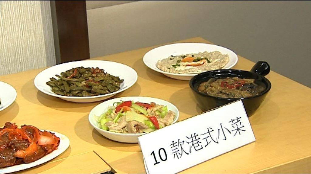 消委會測試指部分港式小菜屬高鈉高脂