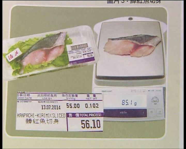 九成食品實際重量低於包裝標示