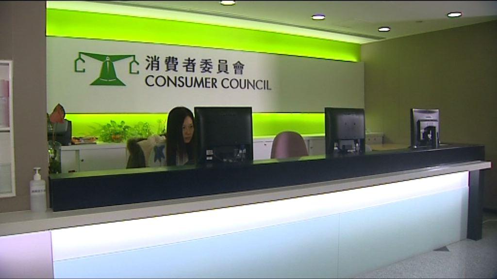 消委會:海外置業買賣合約本港法例未必適用