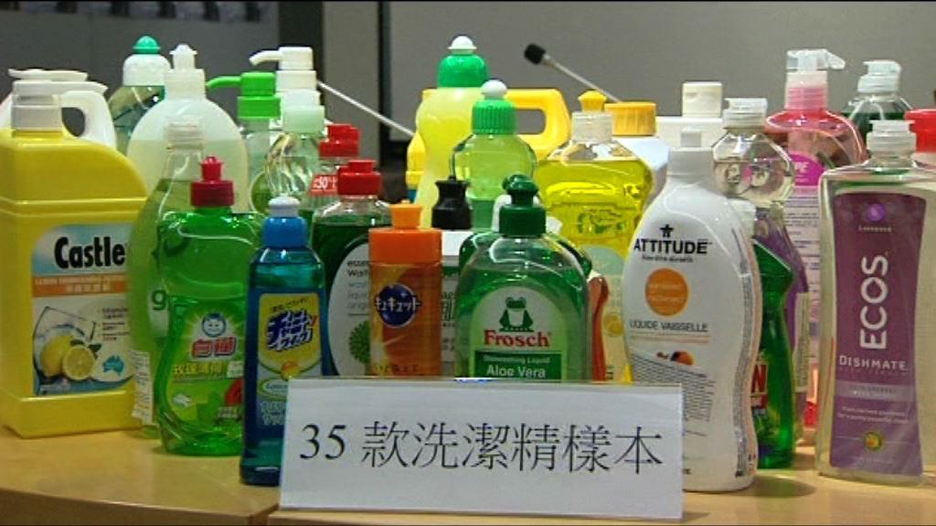 消委會發現一般配方洗潔精成本可差15倍