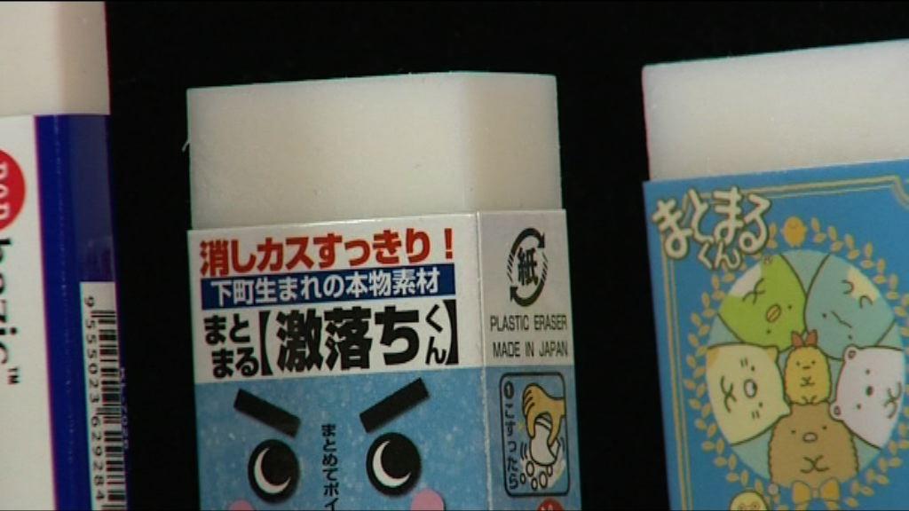 消委會:14款擦膠塑化劑超標數百倍