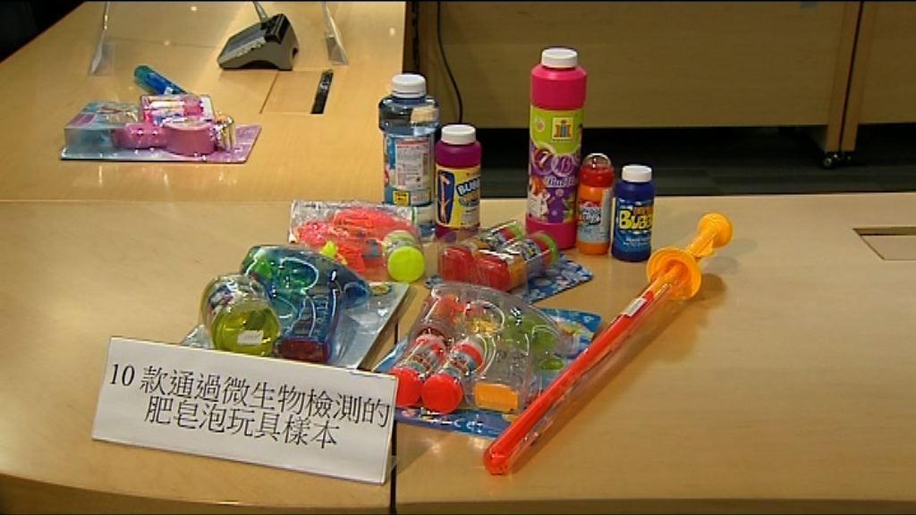 消委會發現有肥皂泡玩具含致病菌