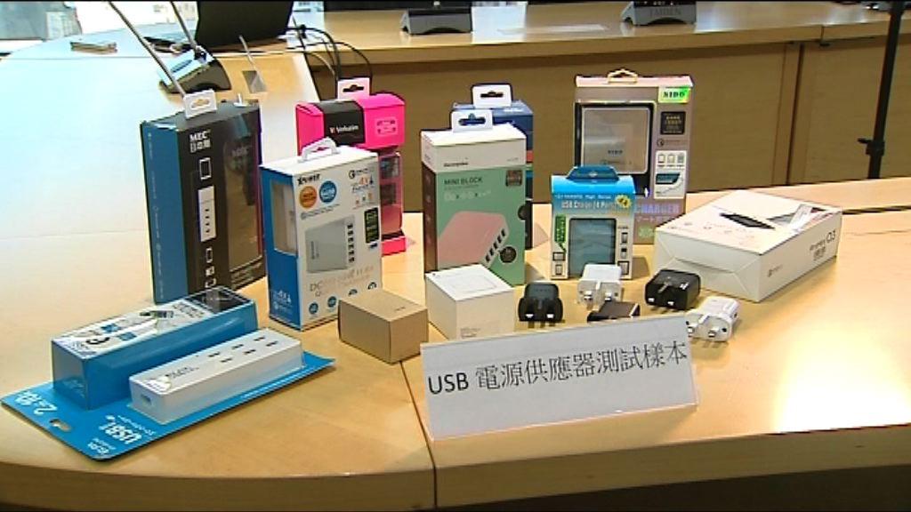 兩款USB充電器耐熱及阻燃能力不足