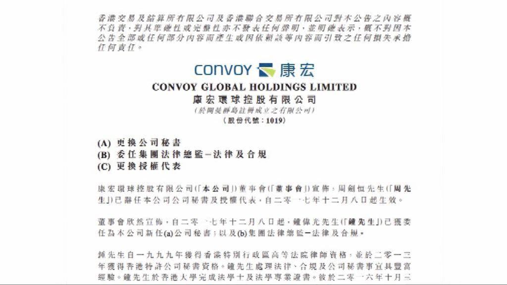 康宏環球委任陳志宏為董事會臨時主席