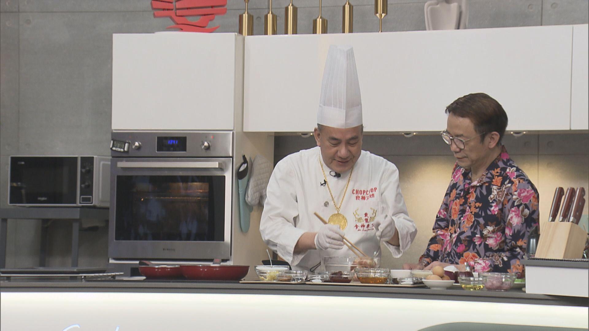 入廚逾50年老師傅網上教學 鼓勵大膽嘗試