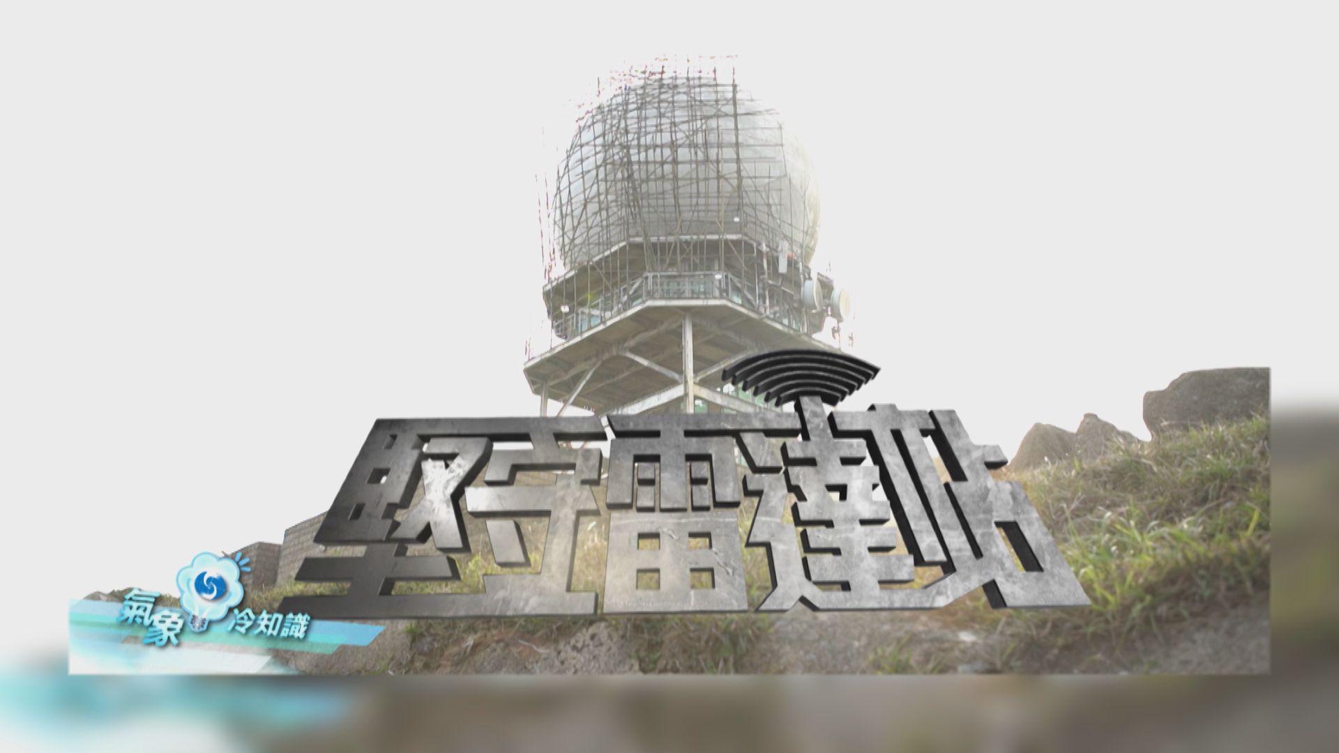 【氣象冷知識】山竹特輯(五):堅守雷達站
