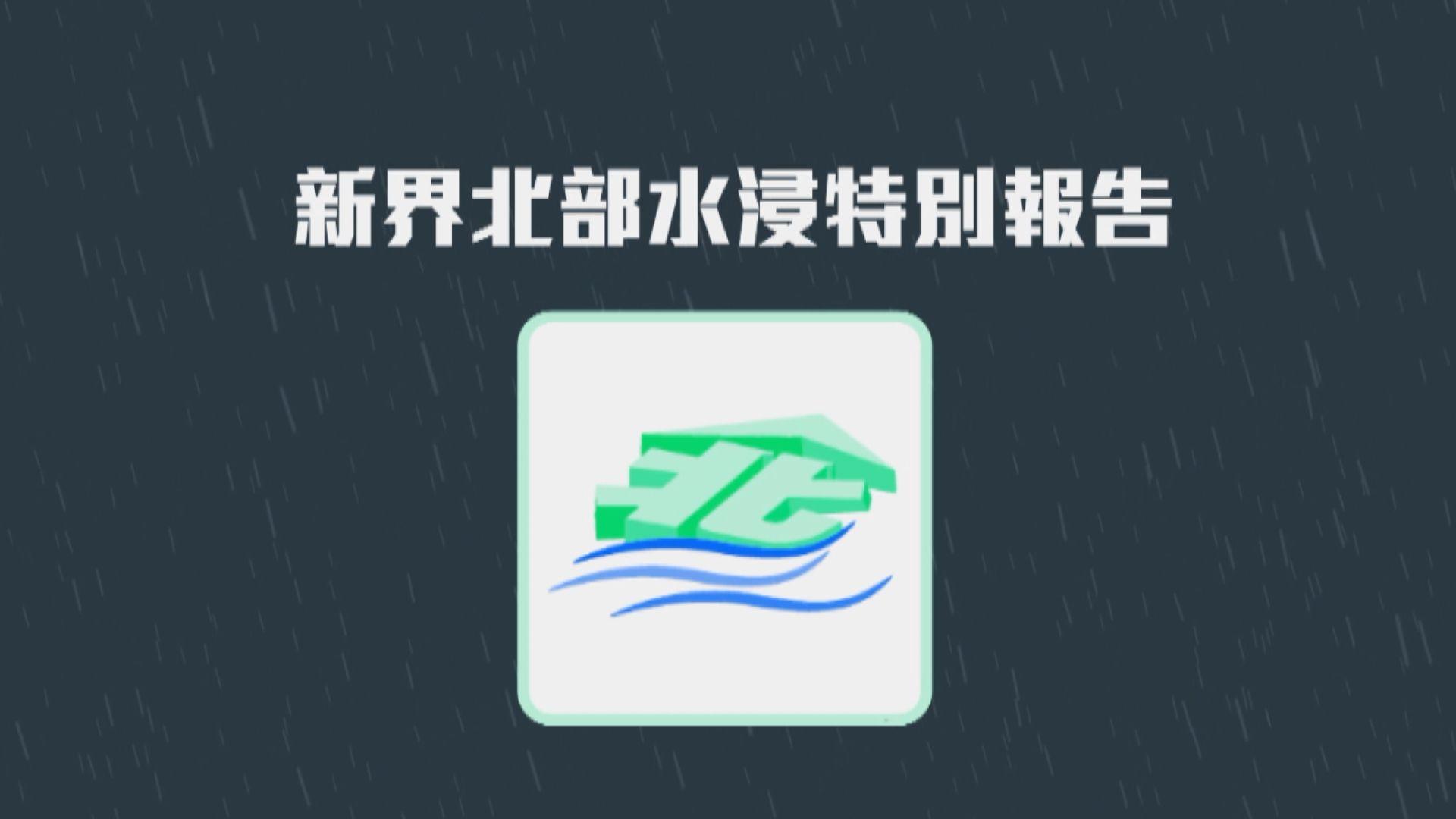 【氣象冷知識】新界北部水浸特別報告