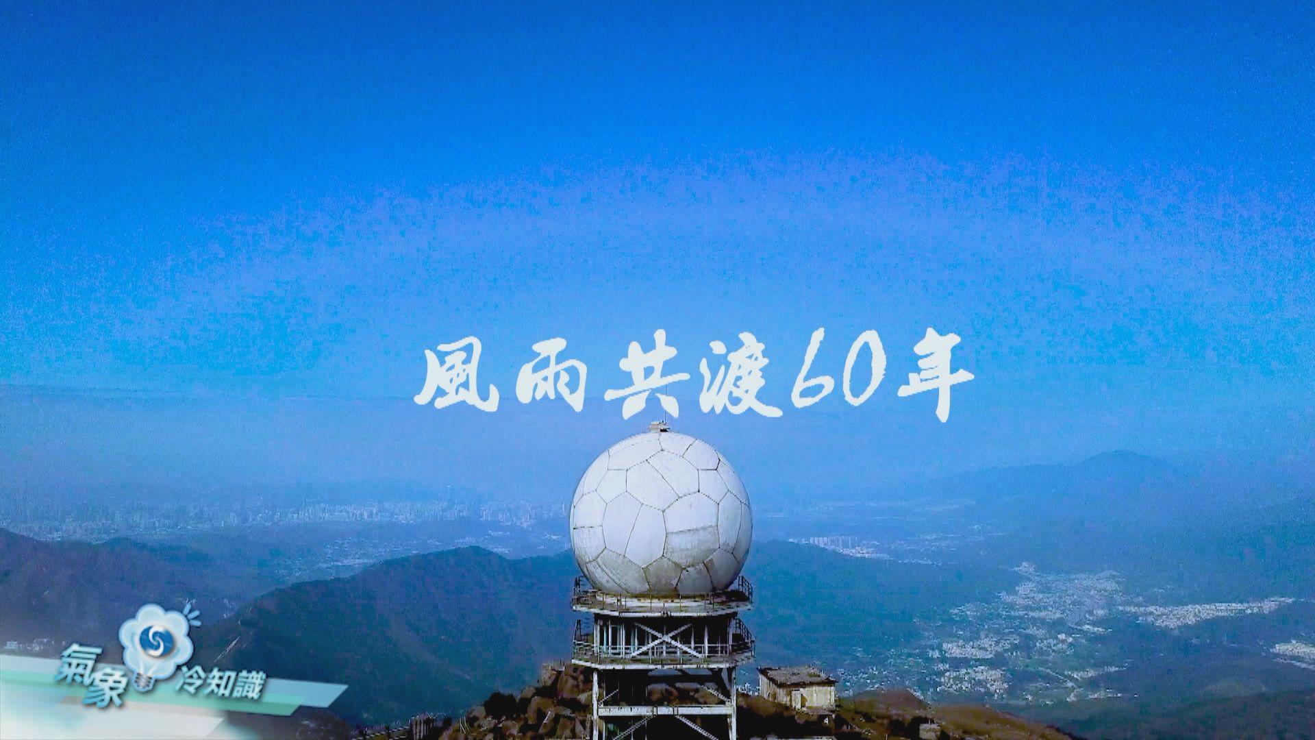 【氣象冷知識】香港天氣雷達六十年