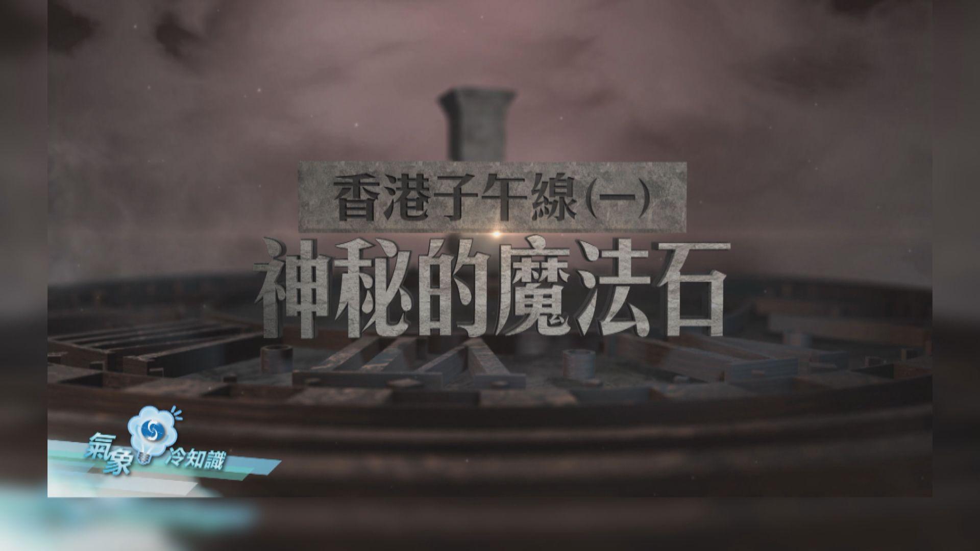 【氣象冷知識】香港子午線(一):神秘的魔法石