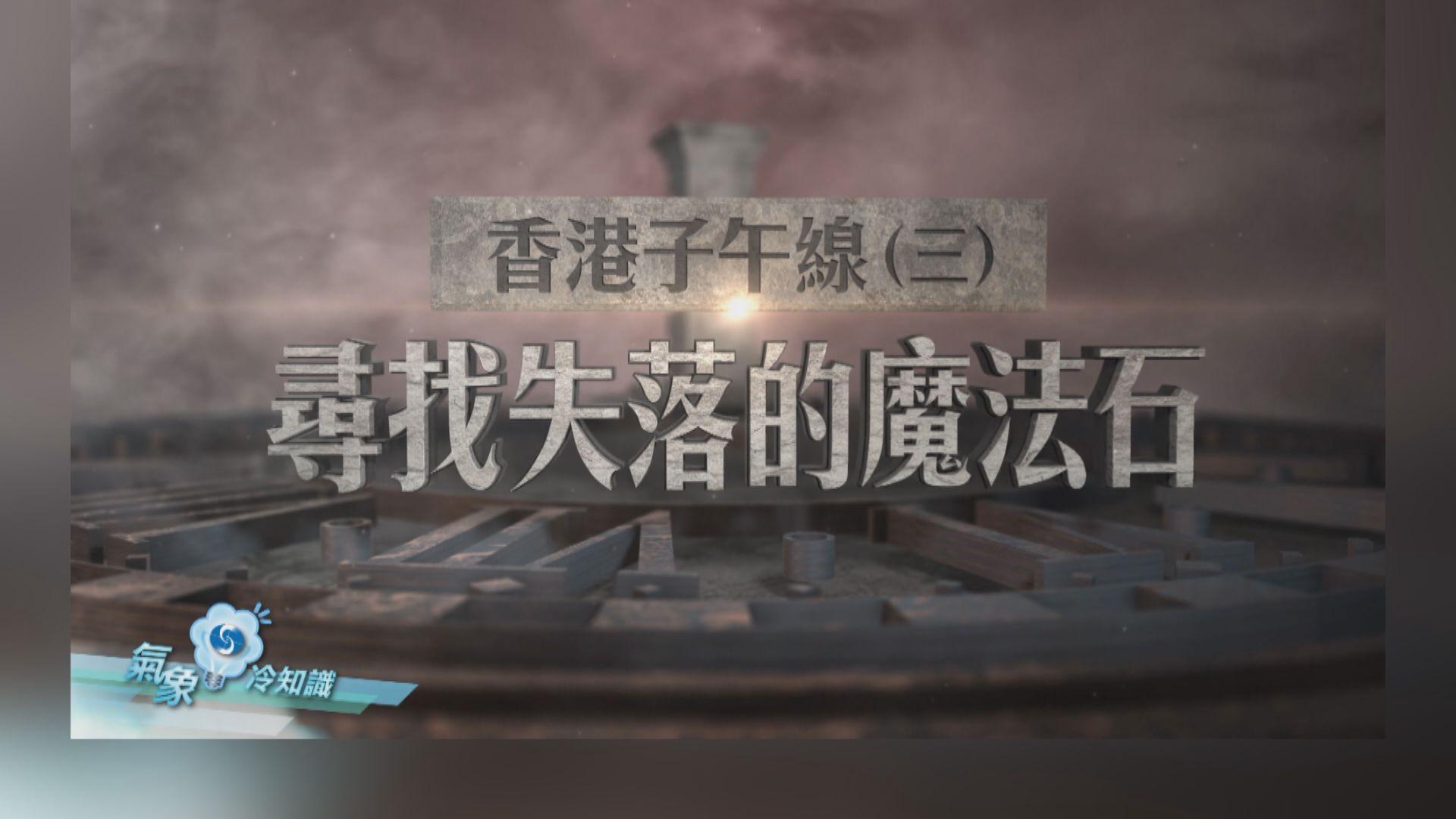 【氣象冷知識】香港子午線(三)︰尋找失落的魔法石