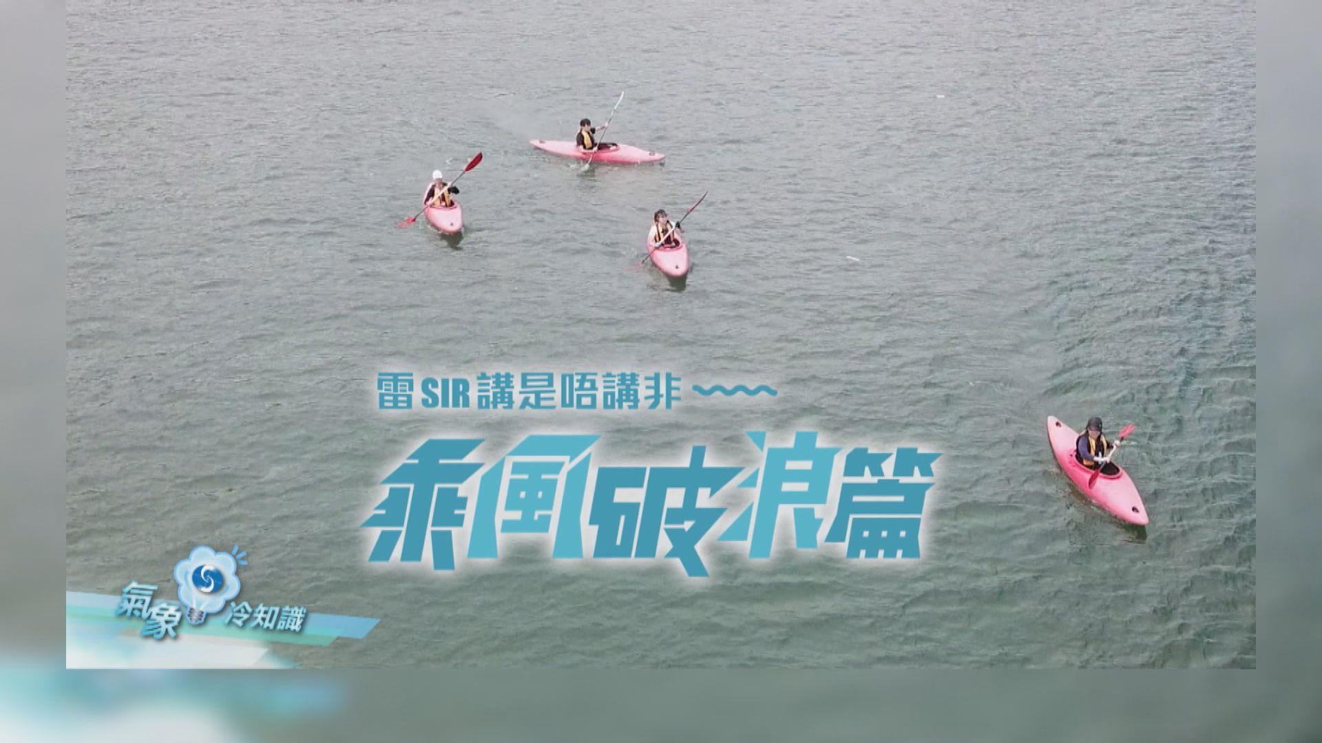 【氣象冷知識】划獨木舟前要留意的天氣狀況