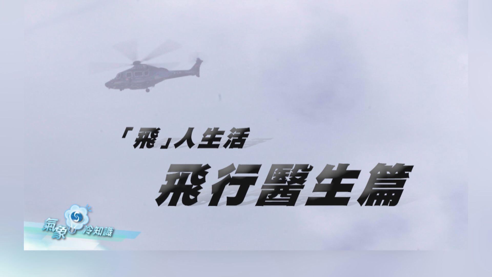 【氣象冷知識】「飛」人生活 ─ 飛行醫生篇