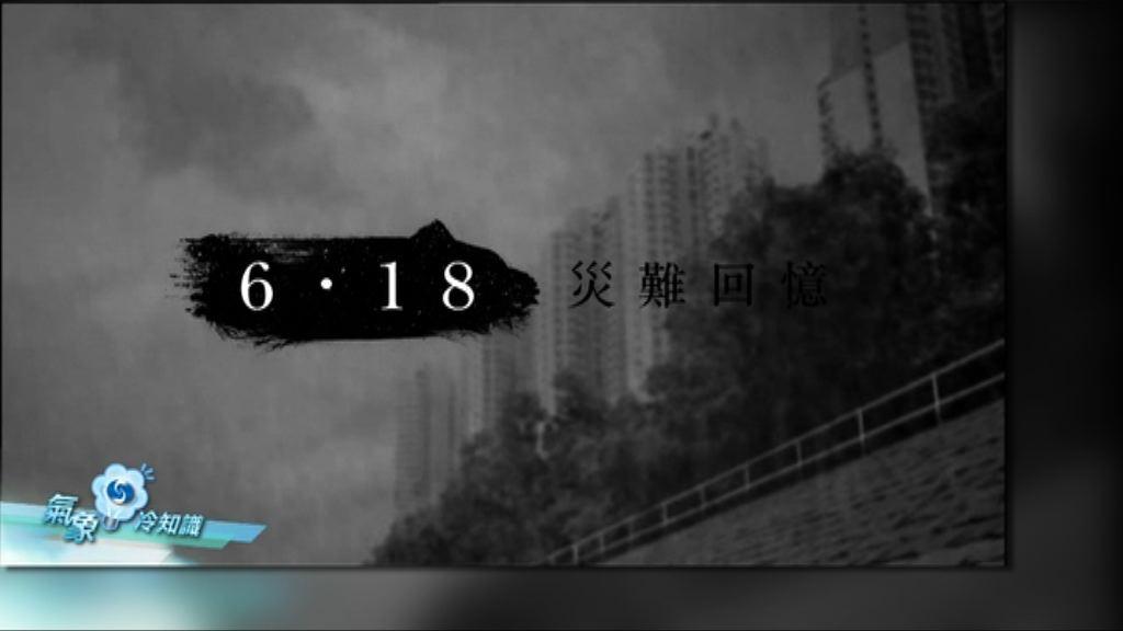 【氣象冷知識】「六一八」雨災回憶