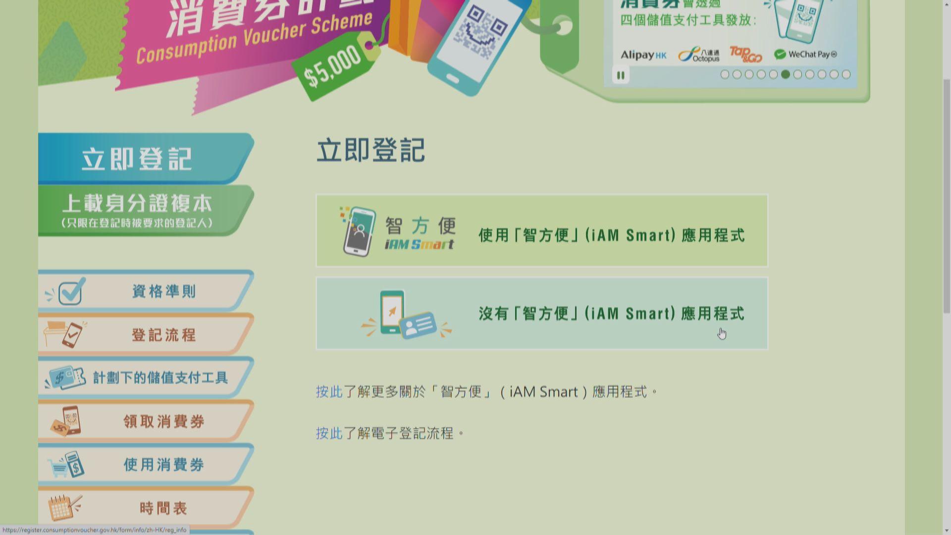 周二起若需用「智方便」登記消費券需使用手機程式