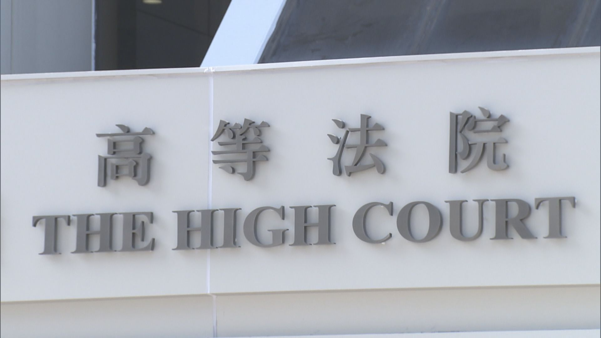 司法機構下月四日起恢復法庭程序