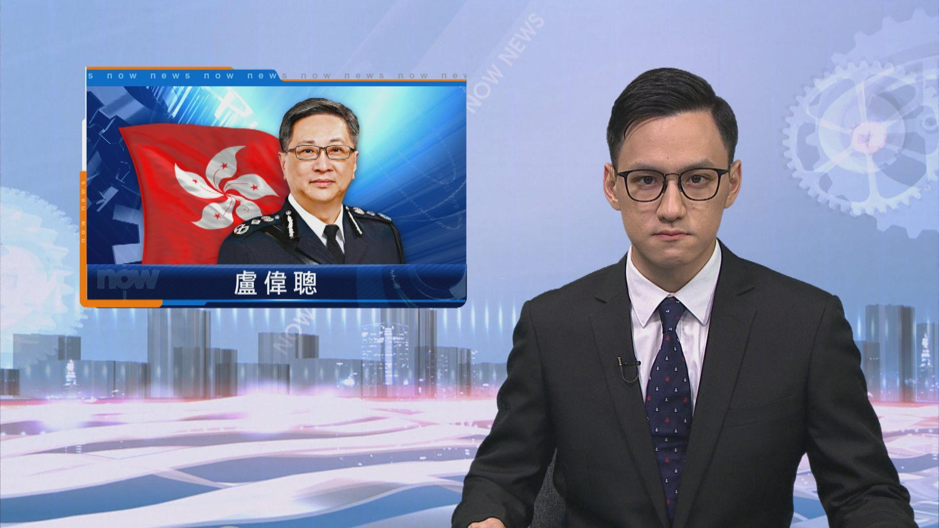 盧偉聰:警隊是守護香港第一及最後一道防線