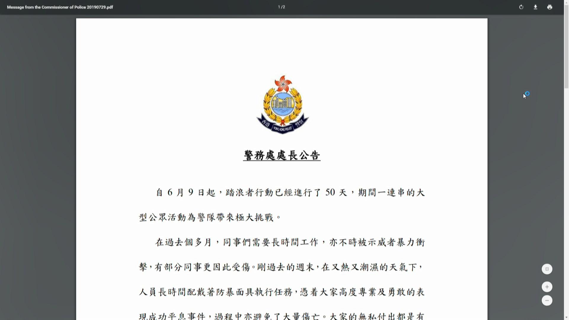盧偉聰發信感謝警隊無私付出深感自豪
