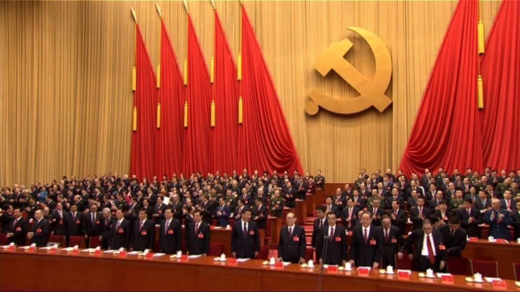 十九大主席團會議通過中央委員建議名單
