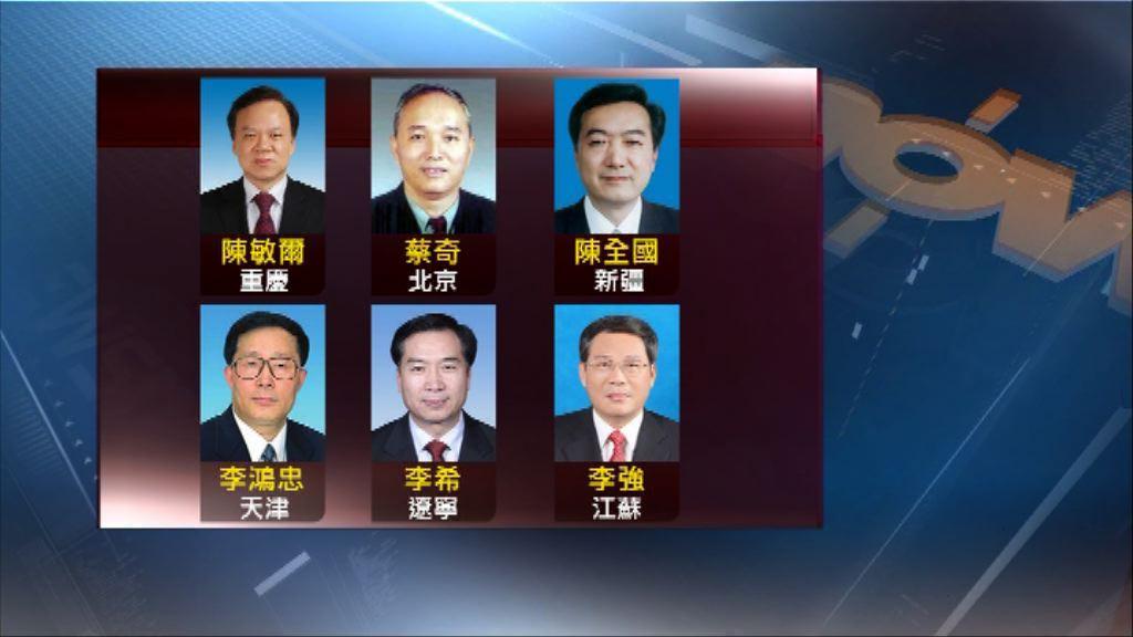 新一屆政治局15名新人入局佔過半