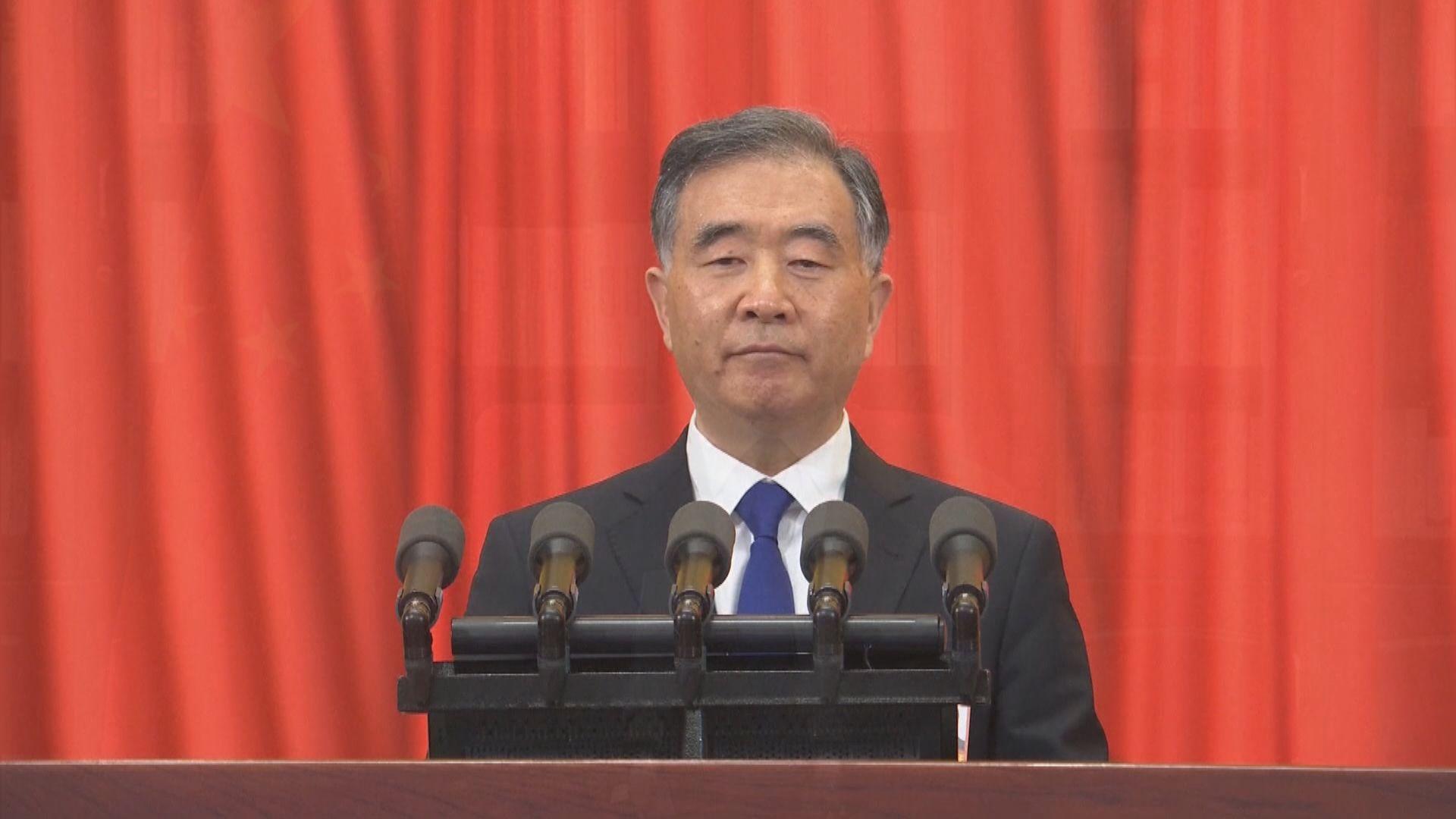 全國政協主席汪洋視像講話 多名全國政協委員出席