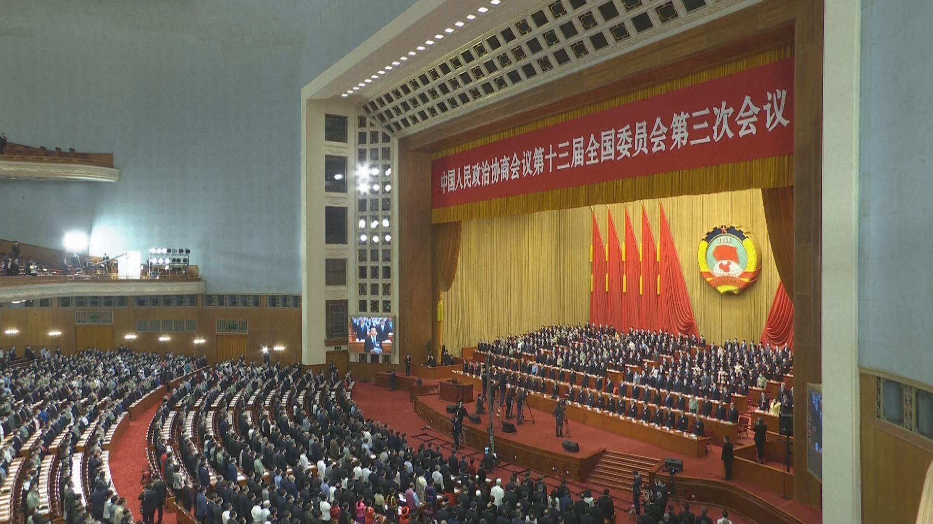 全國政協十三屆三次會議開幕