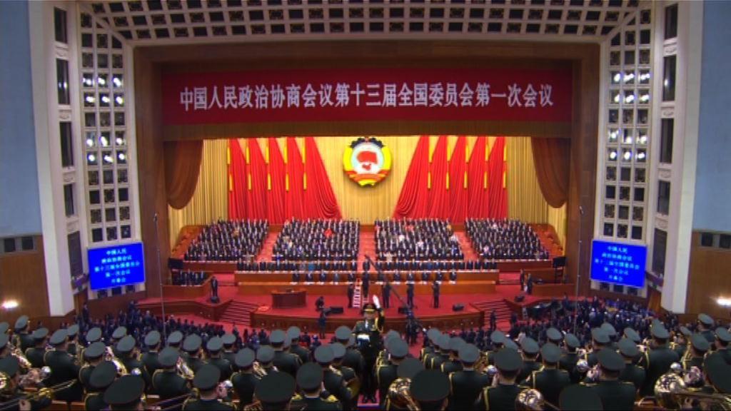 十三屆全國政協一次會議北京開幕