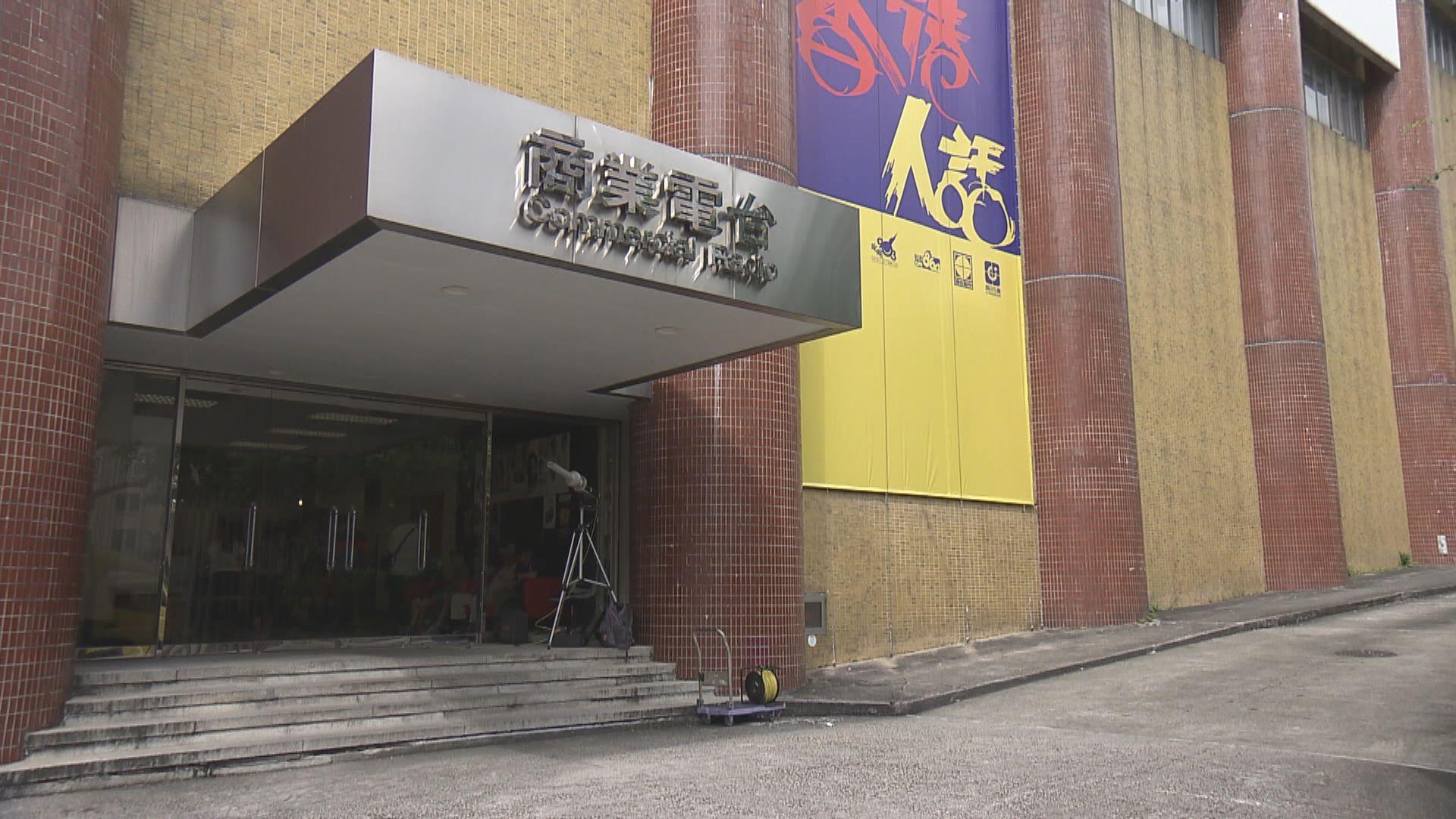 商台、新城將於早上新聞報道前播放國歌