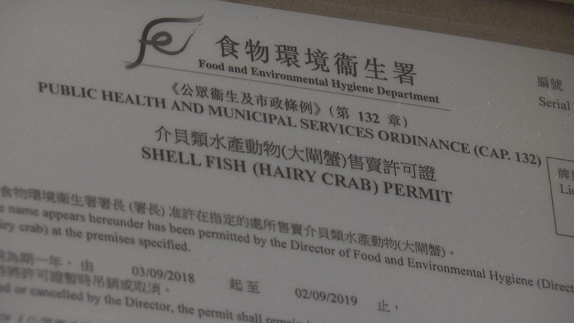 陳肇始:持衞生證明書的大閘蟹均可進口