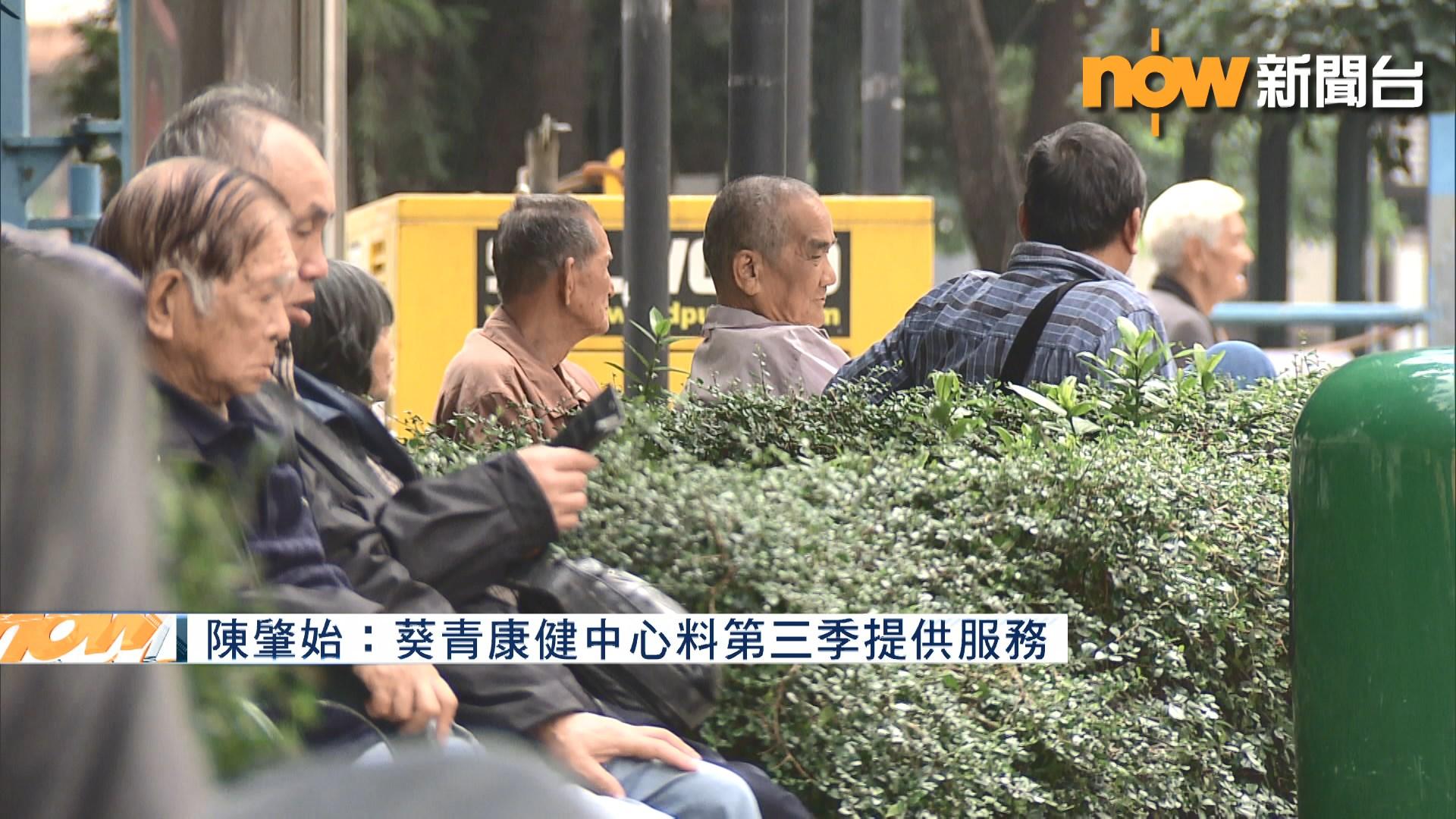 陳肇始:料葵青康健中心第三季提供服務