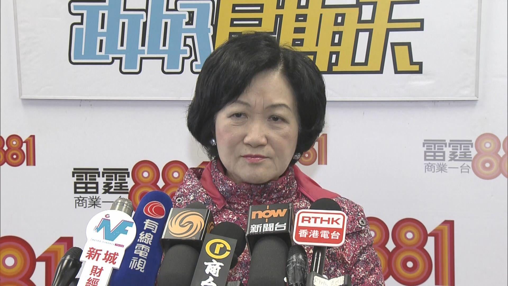 葉劉淑儀︰自由市場若涉公眾利益應受規管