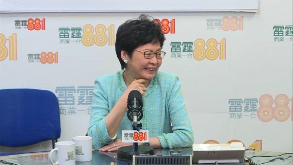 林鄭月娥:一地兩檢經立法展民意