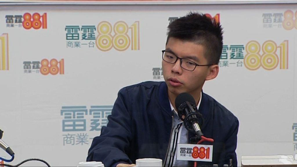 黃之鋒質疑重開公民廣場能否自由示威請願