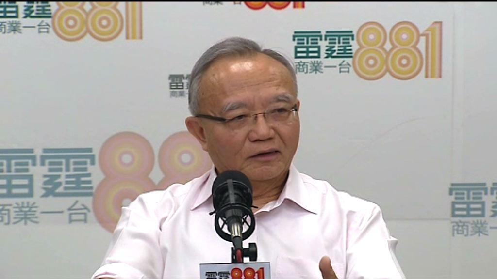 劉兆佳:一地兩檢未必引政治危機