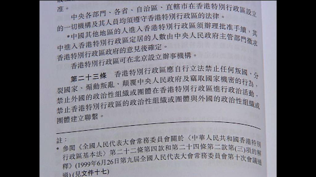 范徐麗泰:特首參選人要承諾就23條立法