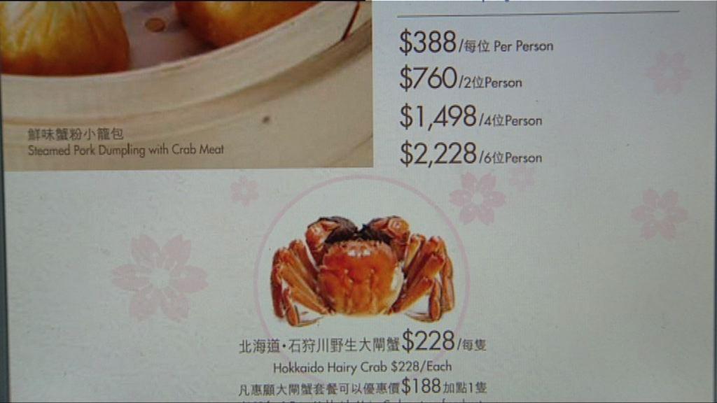 有食肆轉賣日本及荷蘭蟹 生意跌逾九成