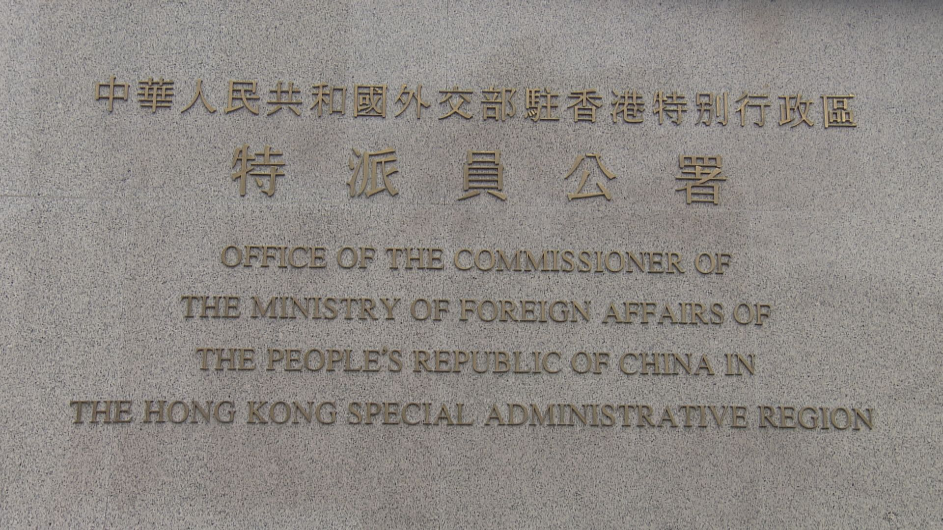 外交部駐港公署:修訂逃犯條例屬香港內部事務