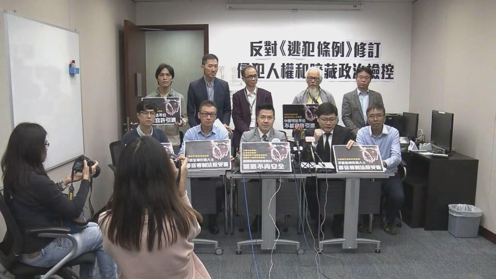 民間聯合聲明反對修訂《逃犯條例》