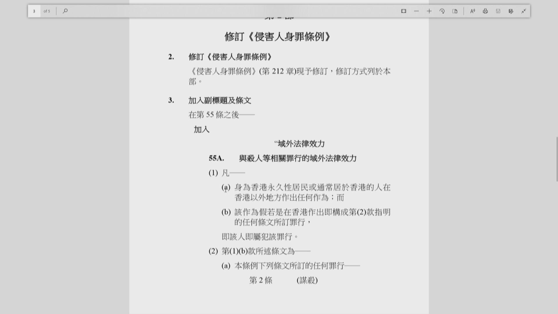 民建聯:楊岳橋私人條例草案違法律原則