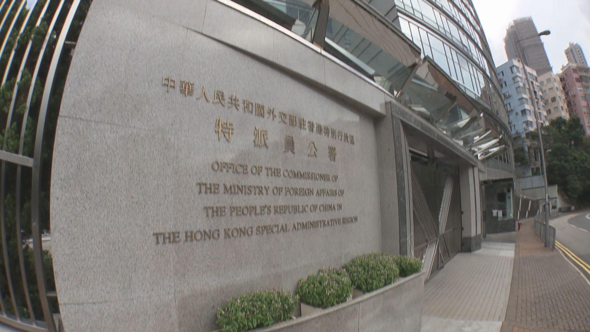 駐港特派員公署促克魯茲停止插手香港事務