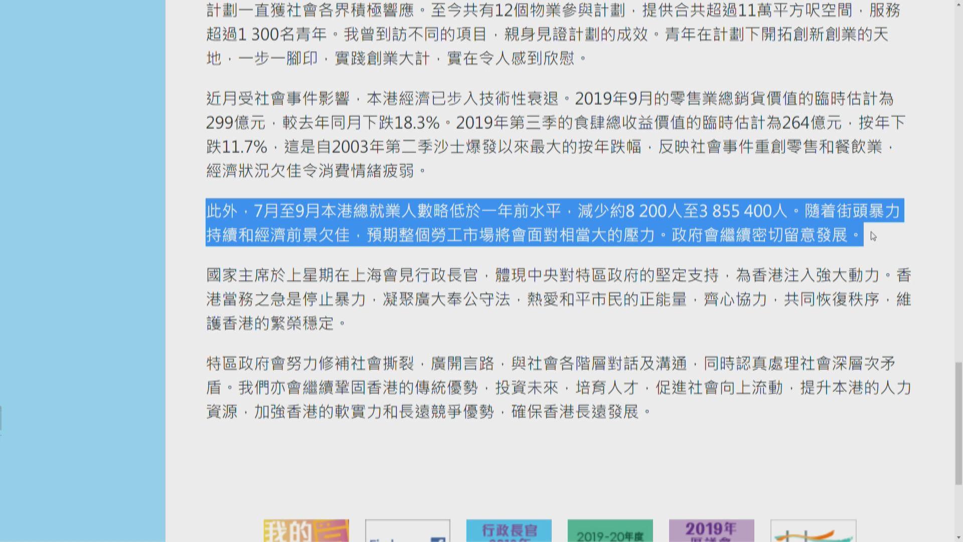 張建宗:領導人見特首體現中央對港堅定支持