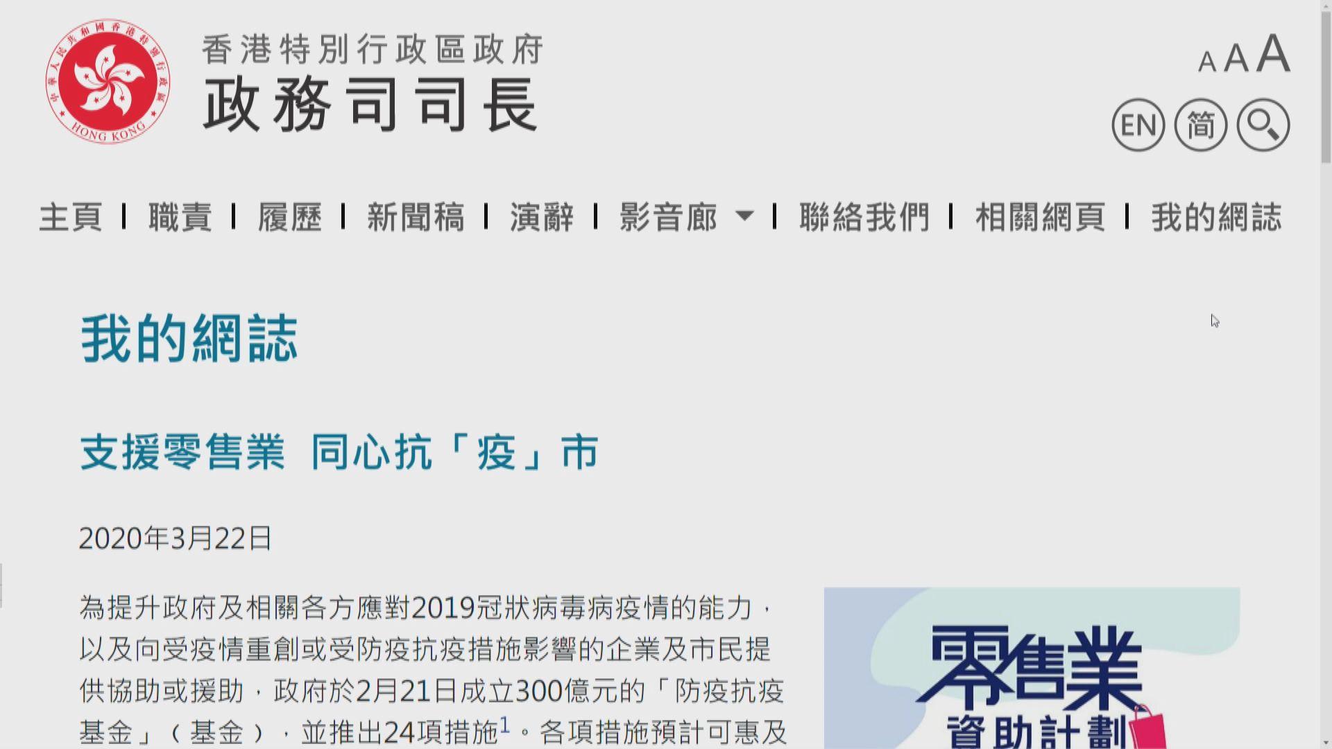 張建宗︰防疫抗疫基金逾20項措施已上馬