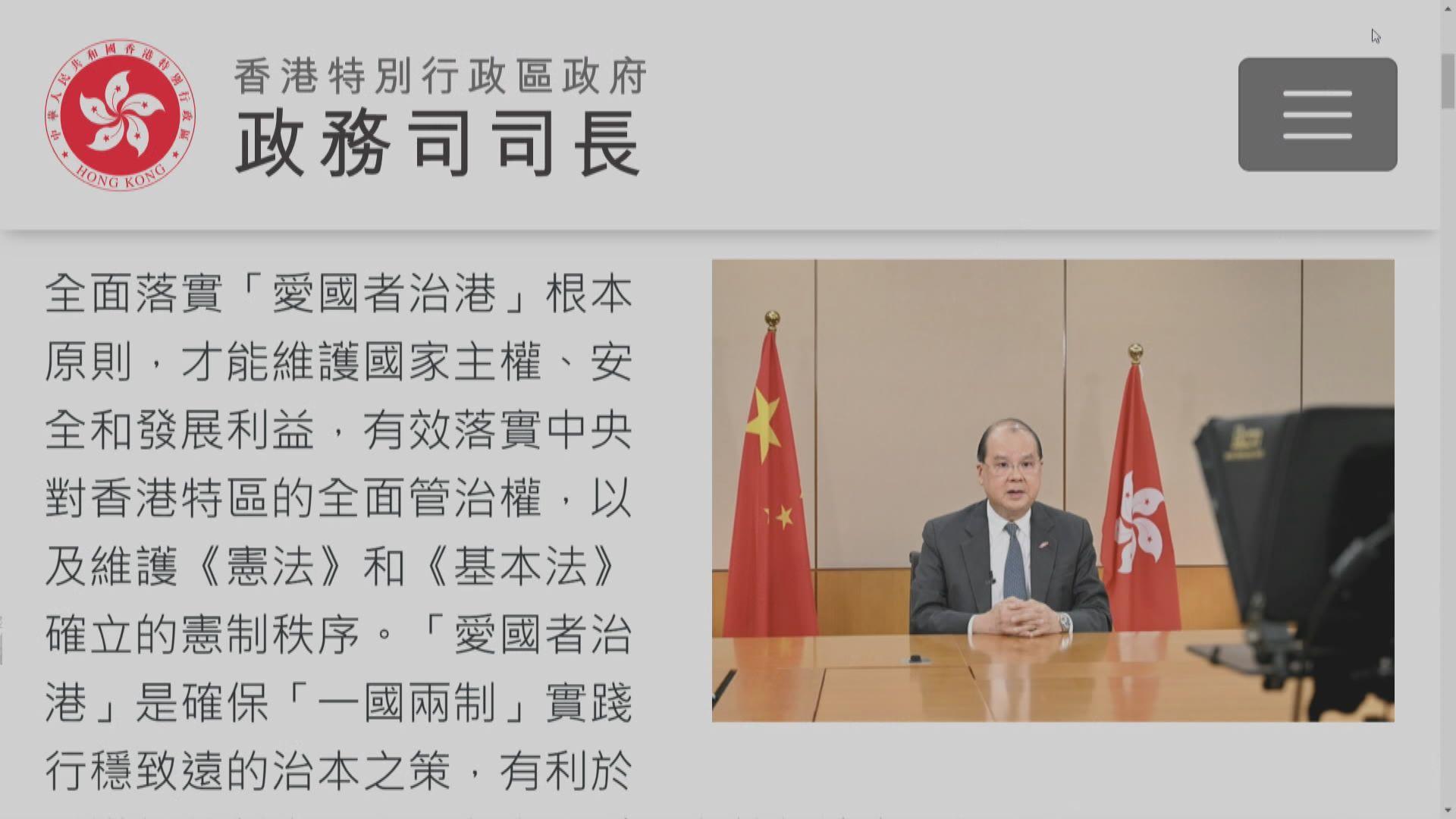 張建宗:改革選舉制度刻不容緩 特區全面配合落實