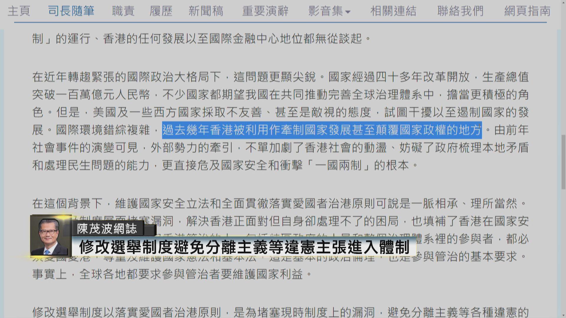 陳茂波:避免各種違憲主張進入本港治理體制