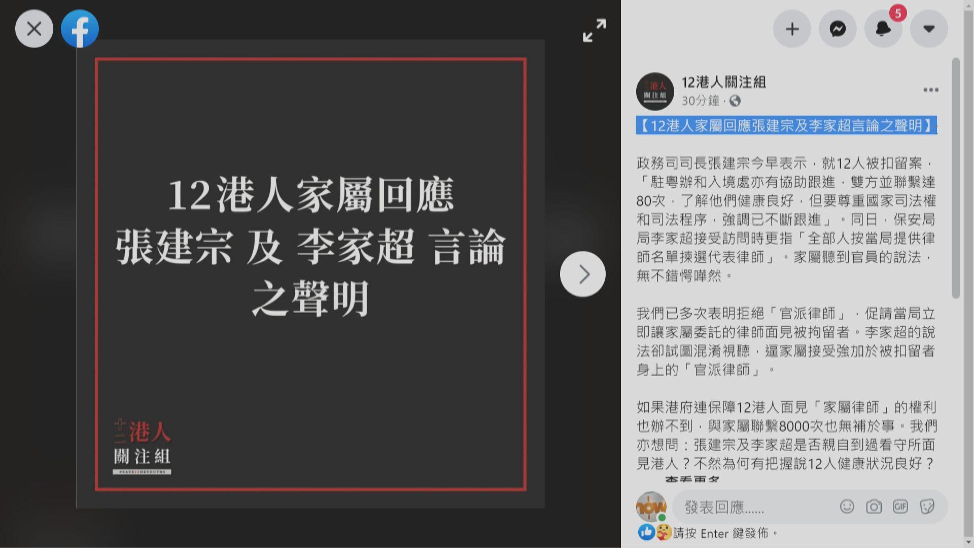 12港人家屬聲明:對官員說法感錯愕嘩然 批聯繫八千次也無補於事