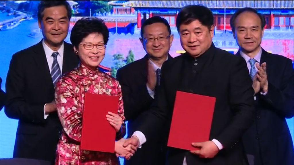 林鄭月娥取消休假出席北京故宮活動