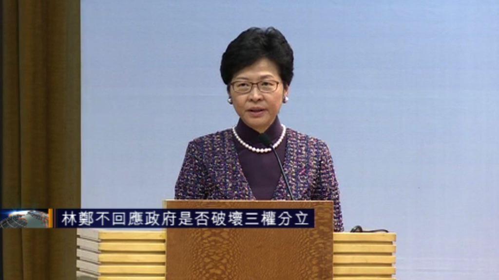 林鄭月娥不回應政府是否破壞三權分立