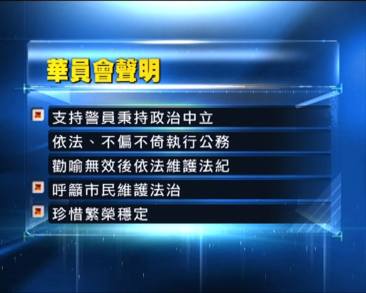 華員會發聲明支持警隊執法
