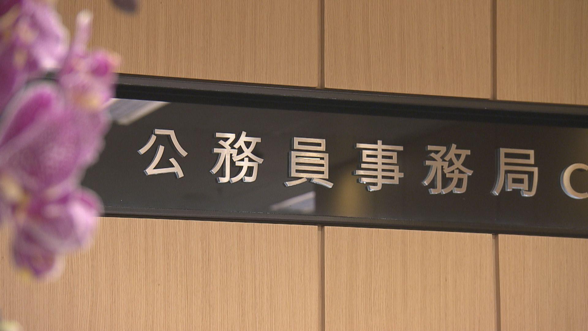 截至2月底26名公務員因反修例活動被捕 全部停職
