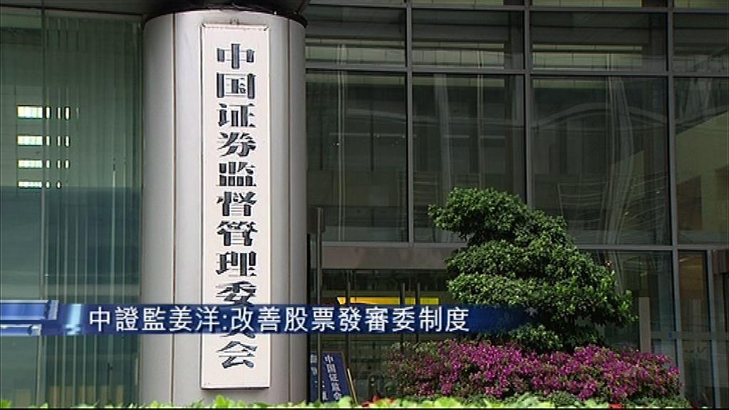 【縮審批期】中證監:新股發行需常規化