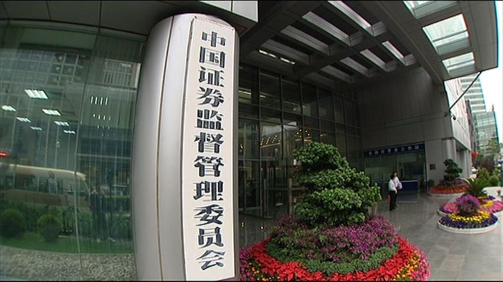 【優化資本市場】全國證券期貨監管工作會議月內舉行